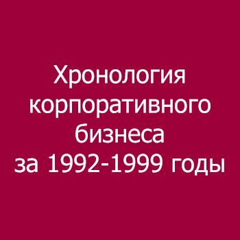 Хронология корпоративного бизнеса за 1992-1999 годы