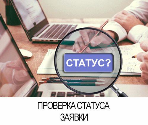Проверка статуса заявки