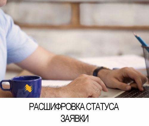 Расшифровка статуса заявки