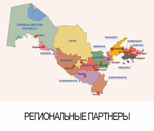 Региональные партнеры