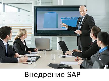Внедрение SAP