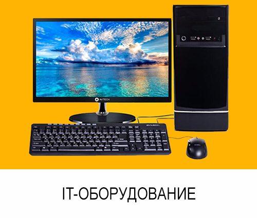 IT Оборудование (price)